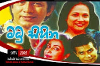 madhu sihina - 1990 Madhu Sihina – 1990 download