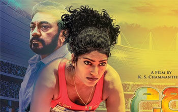 udumbara full movie watch online Udumbara – 2018 udumbara thumb 350x220