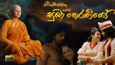 suba theraniyo full movie download Suba Theraniyo – 2019 suba theraniyo sinhala movie 390x220