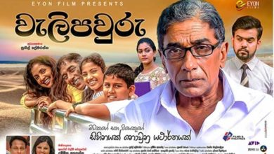 weli pawuru full movie download Weli Pawuru – 2019 weli pawuru 390x220